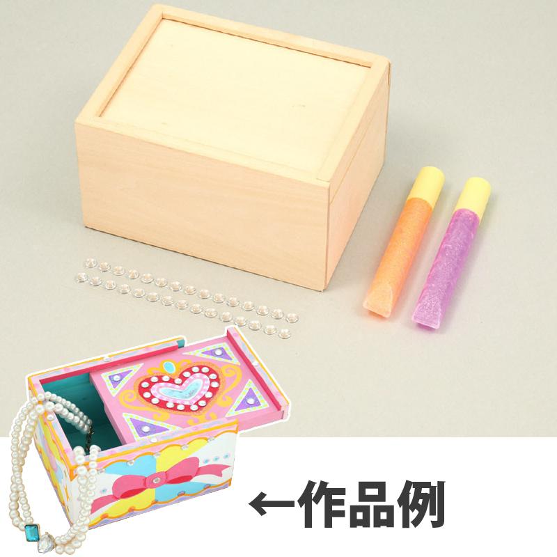 デコレーションボックス 夏休み 自由研究 工作 図工 手作り キット