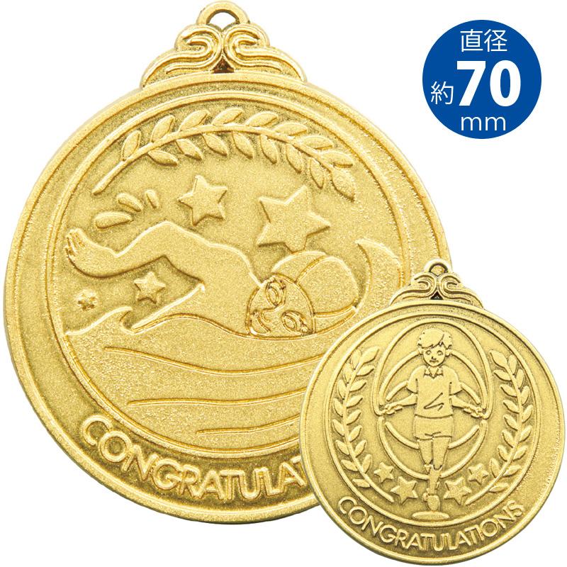 メダル なわとび 水泳 金 アーテック 金メダル おもちゃ 運動会 水泳大会 表彰 子供 キッズ
