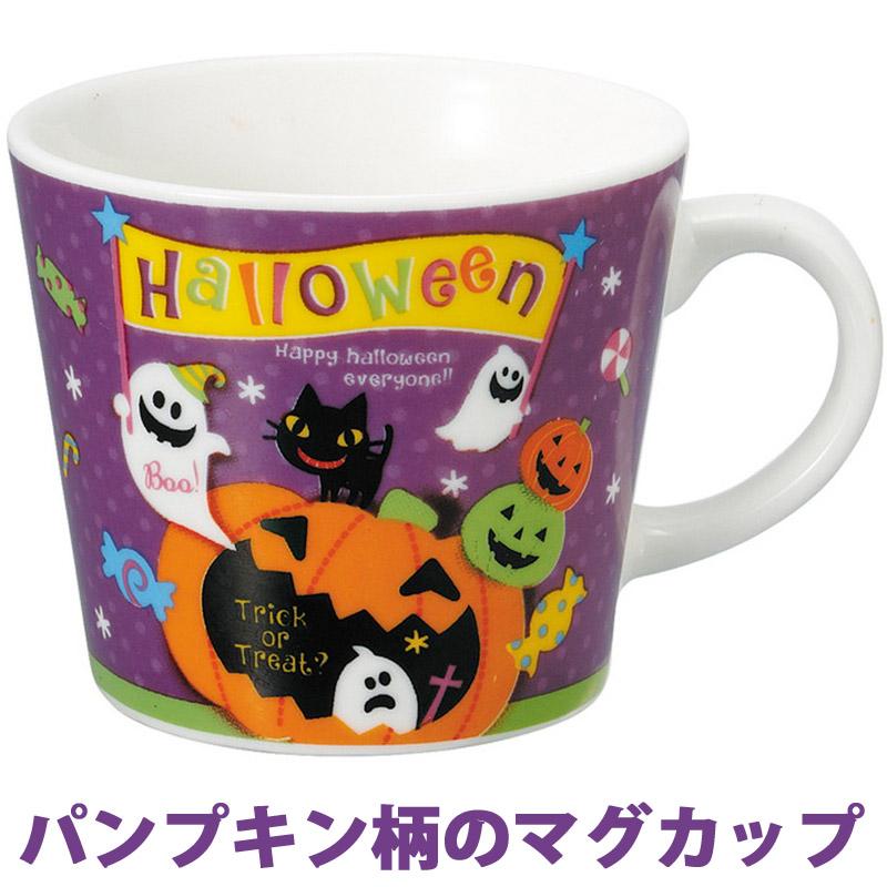 ハロウィン わくわくスマイル カップ かぼちゃかわいい H-920 マグカップ グッズ パーティー キッズ 子供 食器