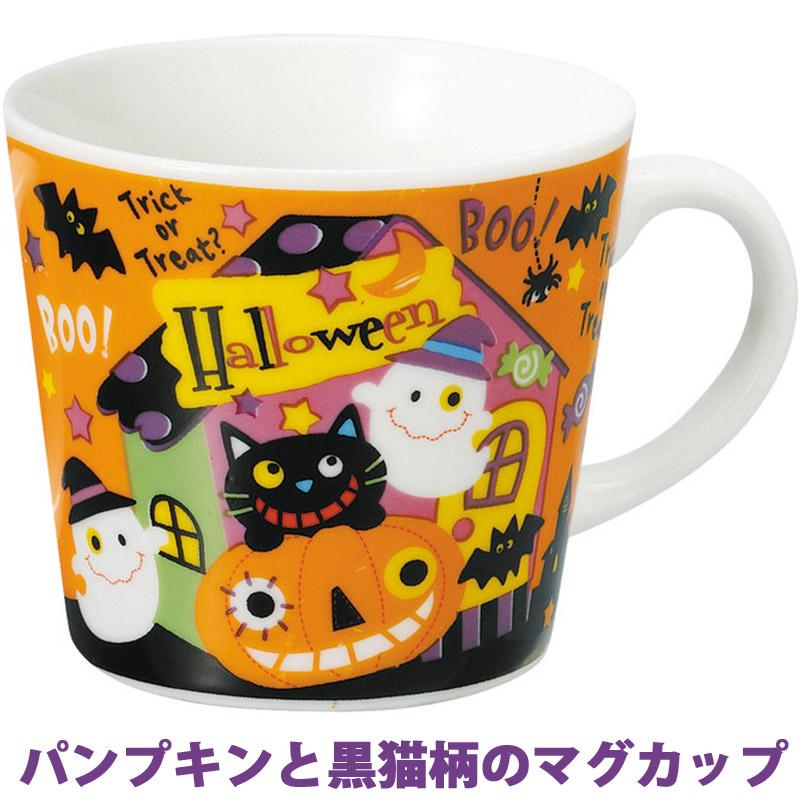 ハロウィン HWフレンズハウスカップ かぼちゃ かわいい H-921 マグカップ グッズ パーティー キッズ 子供 食器