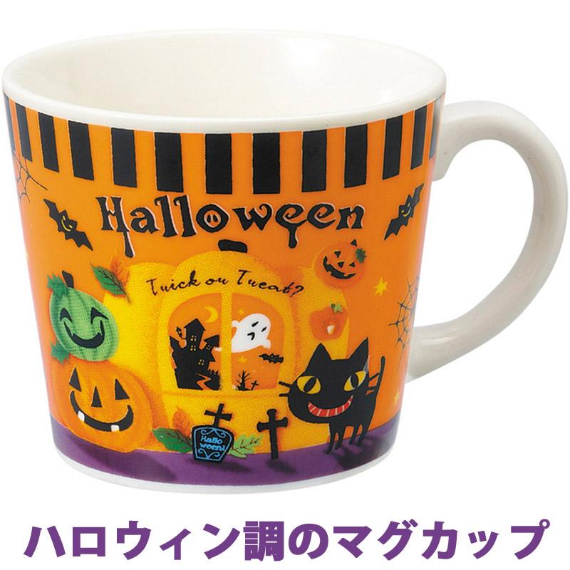 ハロウィン トリックオアトリートカップ かぼちゃ かわいい H-906 マグカップ グッズ パーティー キッズ 子供 食器