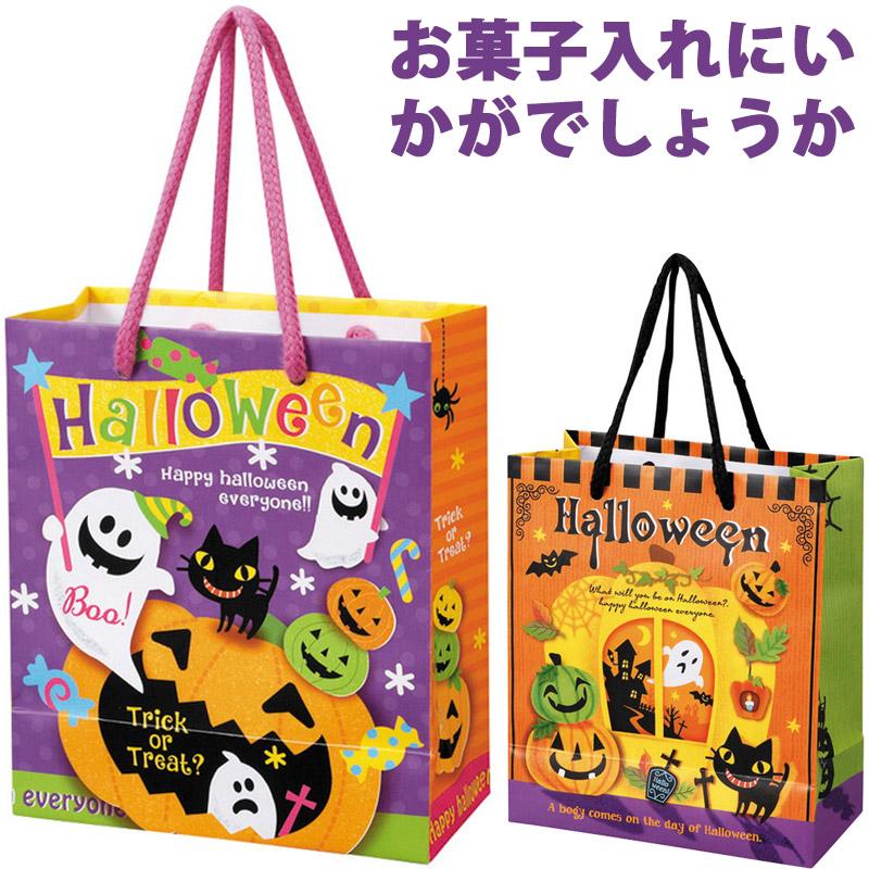 ハロウィン 手提げ袋 ゴーストハロウィン イエローパンプキン かぼちゃ お菓子 かわいい HL-402 HL-405 紙袋 プレゼント グッズ パーティー キッズ 子供