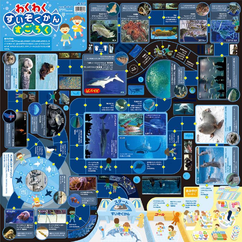わくわくすいぞくかん すごろく アーテック 正月 子供 幼児 ゲーム すごろく 幼児 知育玩具 キッズ 子供 遊び