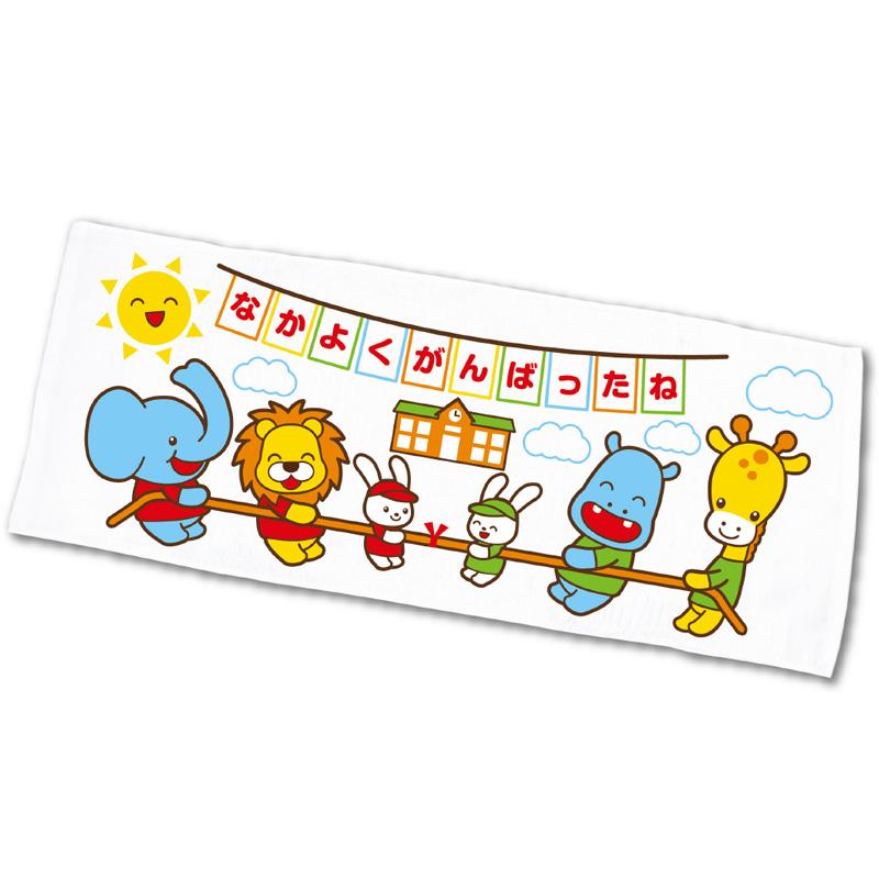 なかよくがんばったねタオル[つなひき] アーテック タオル 幼児 キッズ 子供 日用品