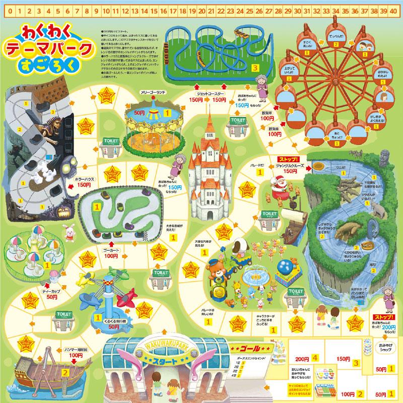 わくわくテーマパーク すごろく アーテック 正月 子供 幼児 ゲーム 知育玩具 幼児 キッズ 子供 おもちゃ