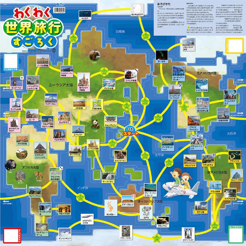 わくわく世界旅行 すごろく アーテック 正月 子供 幼児 ゲーム 知育玩具 幼児 キッズ 子供 おもちゃ