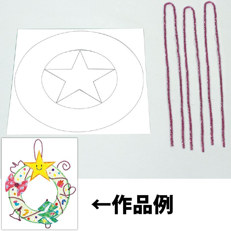 おえかき リース作り アーテック クリスマス 飾り 工作 幼児 キッズ 子供 季節商品