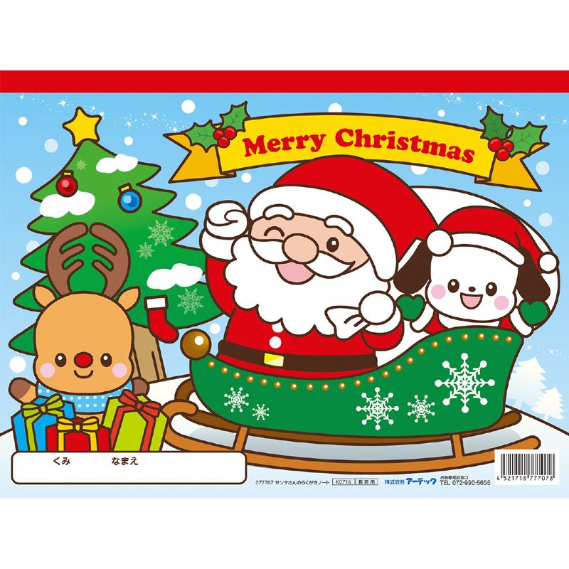 サンタさんのらくがき ノート アーテック お絵かき キッズ 子供 幼児 らくがき帳 クリスマス 景品