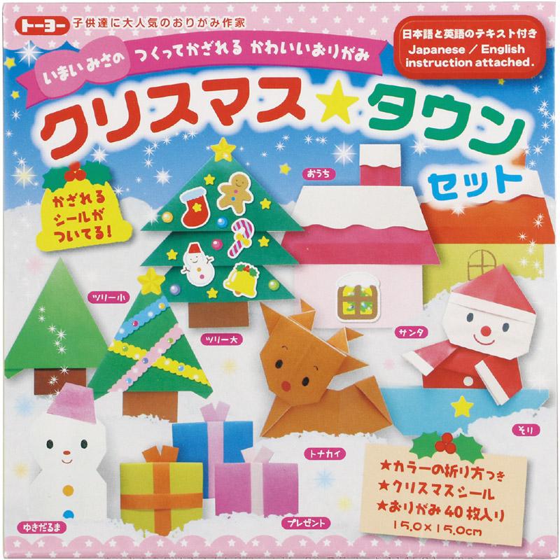 おりがみ クリスマスタウンセット アーテック 折り紙 工作 キッズ 子供 幼児 図工 クリスマス 飾り
