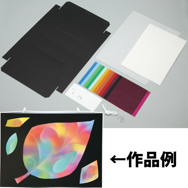 光と色のファンタジー 工作 図工 美術 お絵かき 子供 キッズ 学習教材 自由研究