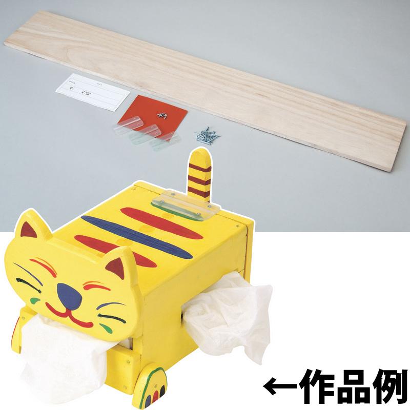 1枚の板から/わたしはデザイナー 1枚板 工作 図工 美術 木工 子供 キッズ 学習教材 自由研究 作品