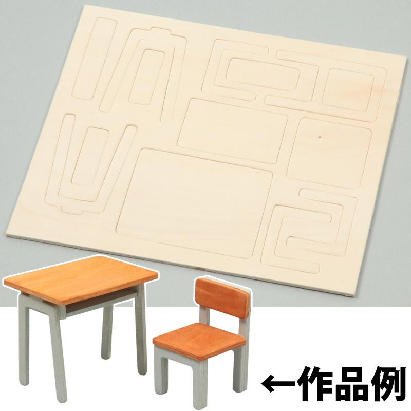 机と椅子 ジオラマベース小 工作 図工 美術 木工 子供 キッズ 学習教材 自由研究 作品