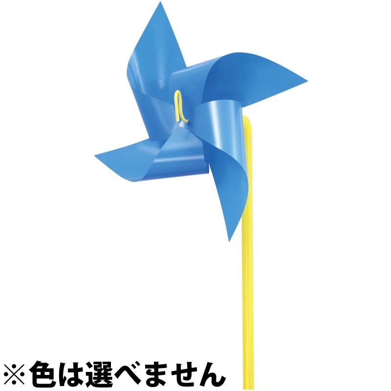 かざぐるま 風車 幼児 子供 キッズ おもちゃ 知育玩具 教材
