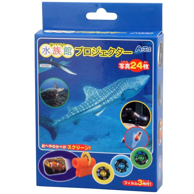水族館プロジェクター 幼児 子供 キッズ おもちゃ 知育玩具 学習 海の生き物