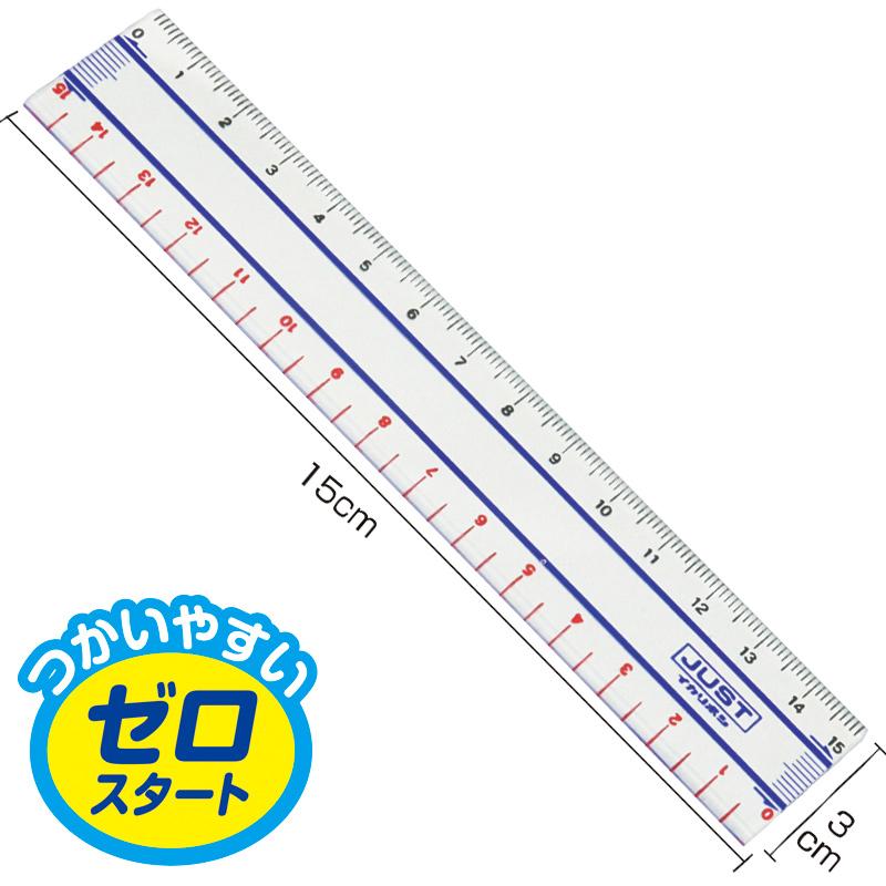 ジャスト定規 15cm/ゼロスタート 定規 15cm 文房具 算数 小学生 ものさし 計る