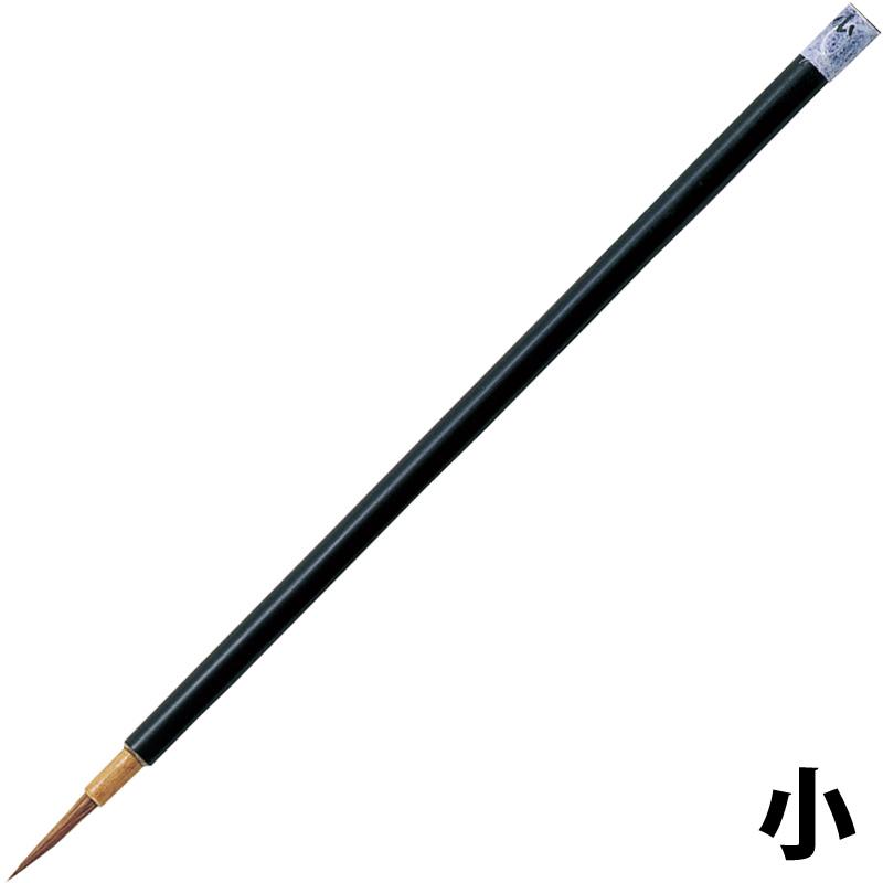 イタチ毛面相筆 小 絵の具 絵筆 絵具 筆 美術 画材 図工 スケッチ 学校 教材