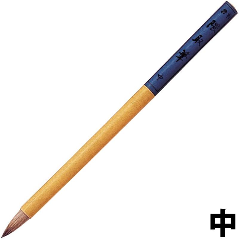 くまとり筆 中 絵の具 絵筆 絵具 筆 美術 画材 図工 スケッチ 学校 教材