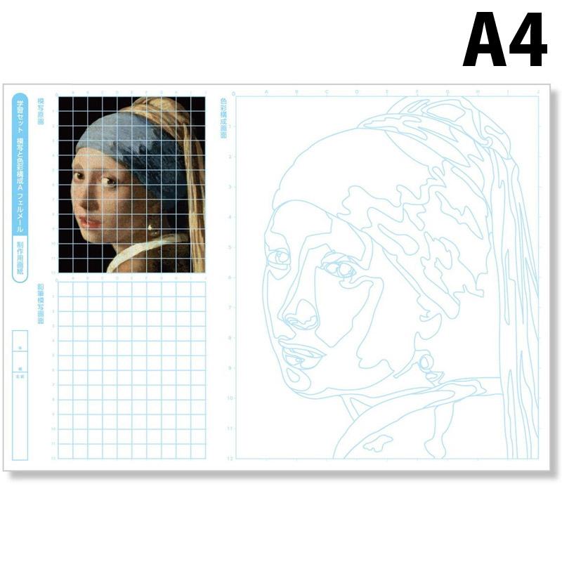 学習セット 模写と色彩構成 A4 フェルメール 小学生 学校 教材 画材 図工 美術 自由研究 夏休み 宿題
