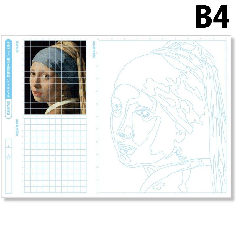 学習セット 模写と色彩構成 B4 フェルメール 小学生 学校 教材 画材 絵 図工 美術 自由研究 夏休み 宿題