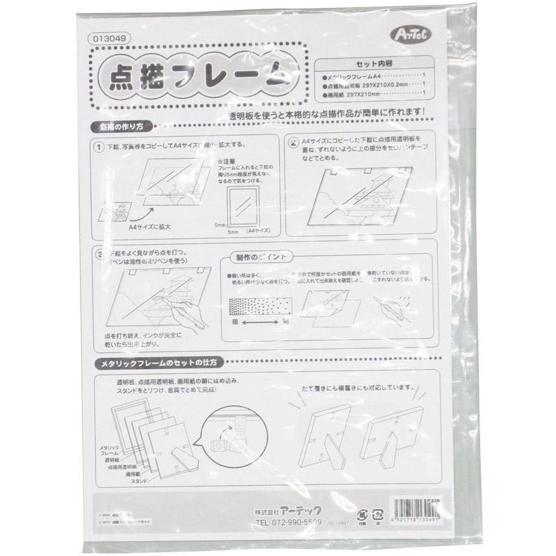 点描フレームパーツセット 美術 絵 画材 図工 学校 教材 文具
