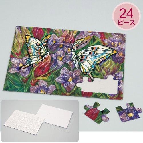 ジグソーパズル A4 24ピーススタンドカバー付 図工 美術 絵 手作り パズル 画材 学校 教材 キッズ 小学生