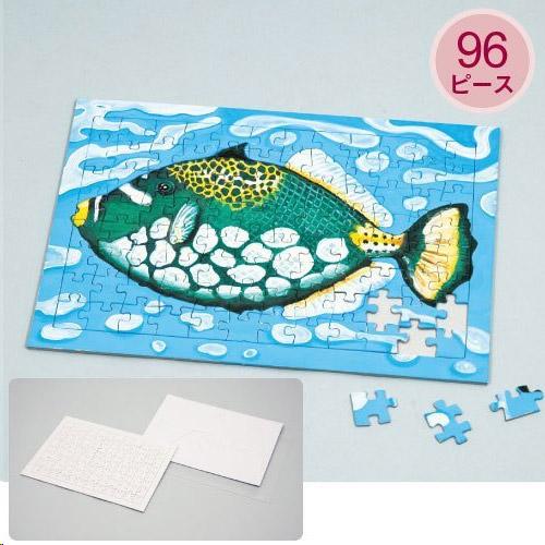 ジグソーパズル A4 96ピーススタンドカバー付 図工 美術 絵 手作り パズル 画材 学校 教材 キッズ 小学生
