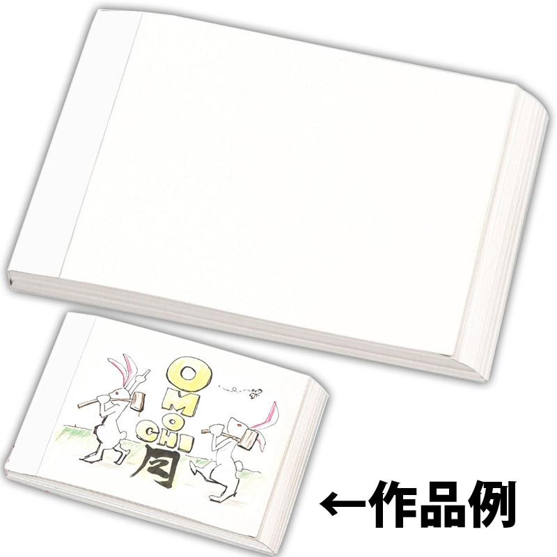 パラパラ漫画ベース 図工 美術 絵 画材 学校 教材 小学生 キッズ