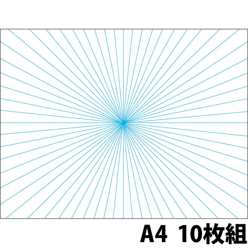 一点透視シートA4 10枚組 図工 美術 絵 画材 学校 教材 小学生 中学生 夏休み 宿題