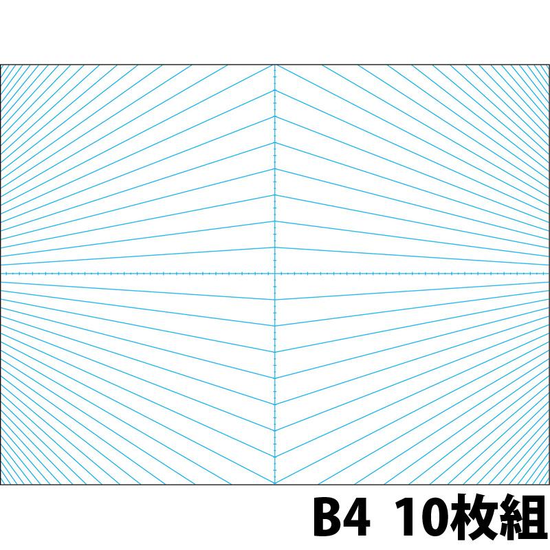 二点透視シートB4 10枚組 図工 美術 絵 画材 文具 学校 教材 小学生 中学生 夏休み 宿題