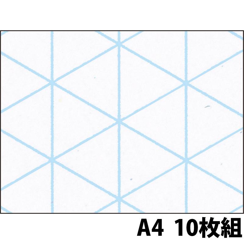 斜方眼シートA4 10枚組 図工 美術 絵 画材 紙 文具 学校 教材 中学生 夏休み 宿題