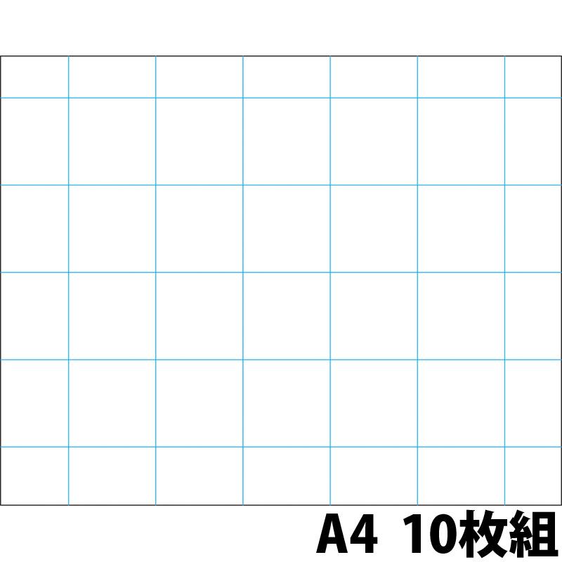 正方眼シートA4 10枚組 図工 美術 絵 画材 紙 文具 学校 教材 中学生 夏休み 宿題
