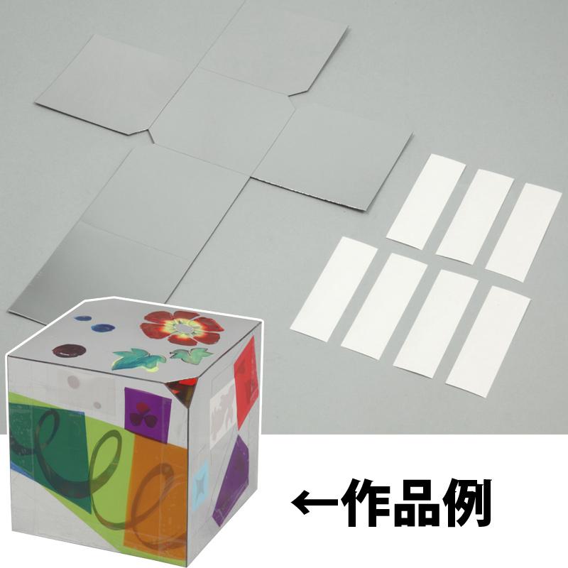 ファンタスティック ミラーボックス 図工 工作 美術 画材 学校 教材 夏休み 宿題 キッズ