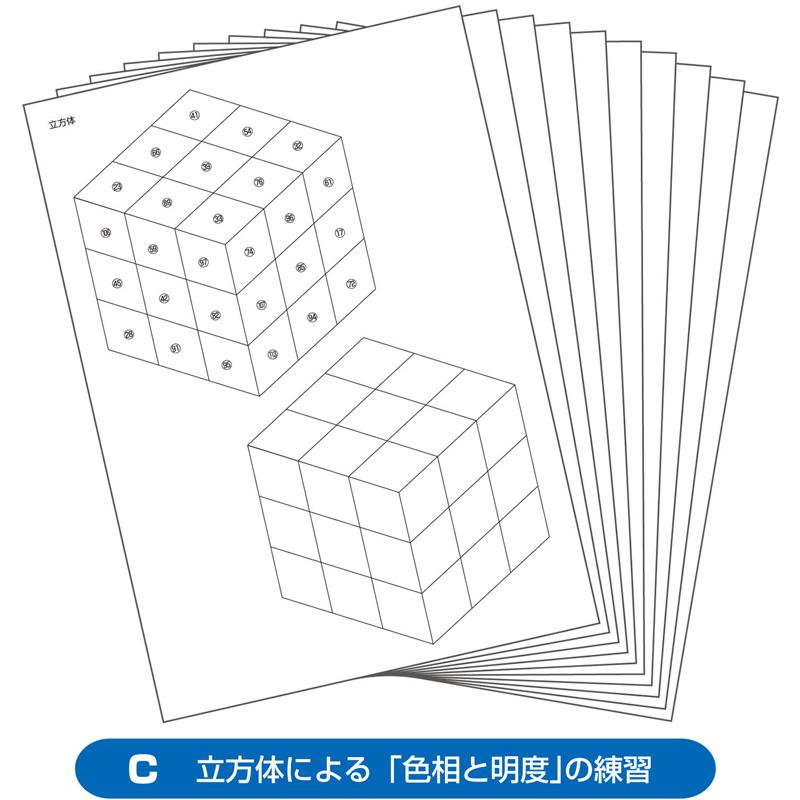 立方体による「色相と明度」の練習10枚 色の学習 図工 美術 画材 学校 教材 夏休み 宿題