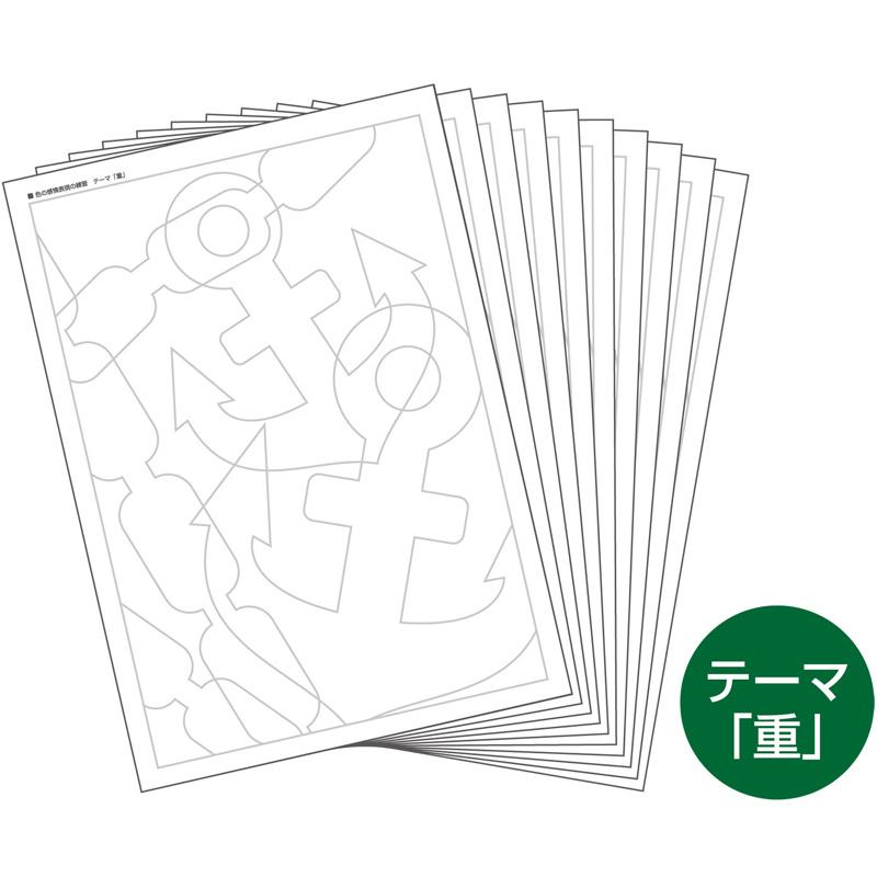 色の感情表現の練習テーマ「重」10枚セット 色の学習 図工 美術 画材 デザイン 学校 教材 夏休み 宿題