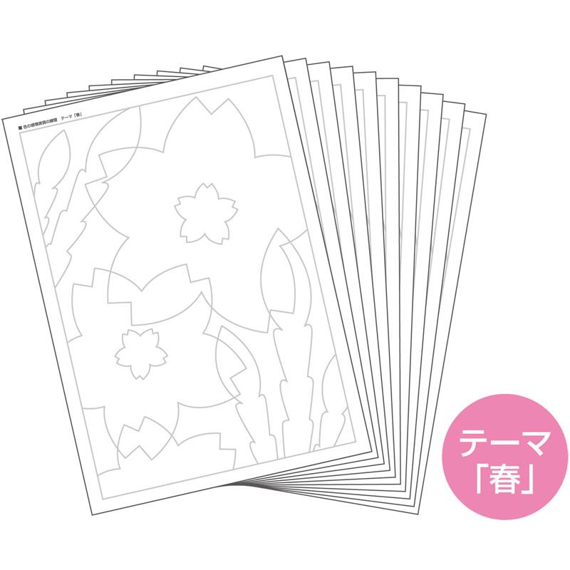 色の感情表現の練習テーマ「春」10枚セット 色の学習 図工 美術 画材 デザイン 学校 教材 夏休み 宿題