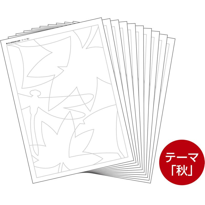 色の感情表現の練習テーマ「秋」10枚セット 色の学習 図工 美術 画材 デザイン 学校 教材 夏休み 宿題