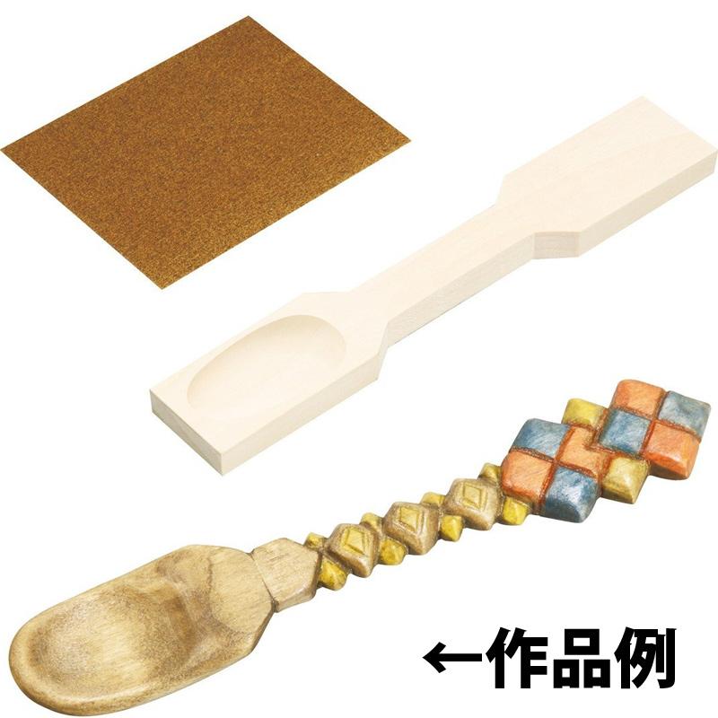 木彫スプーン 図工 美術 彫刻 画材 学校 教材 夏休み 宿題
