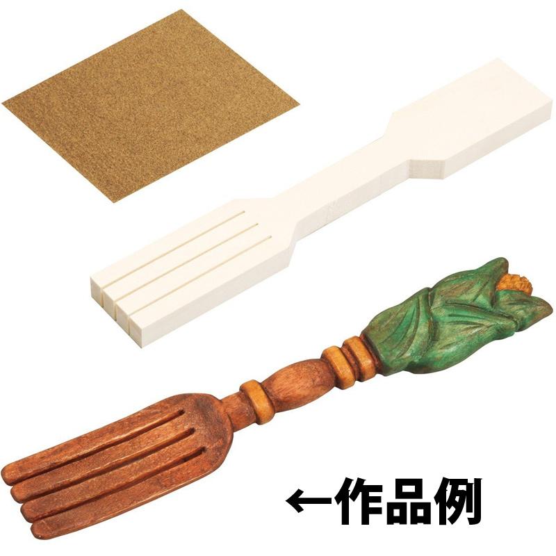 木彫フォーク 図工 美術 彫刻 画材 学校 教材 夏休み 宿題