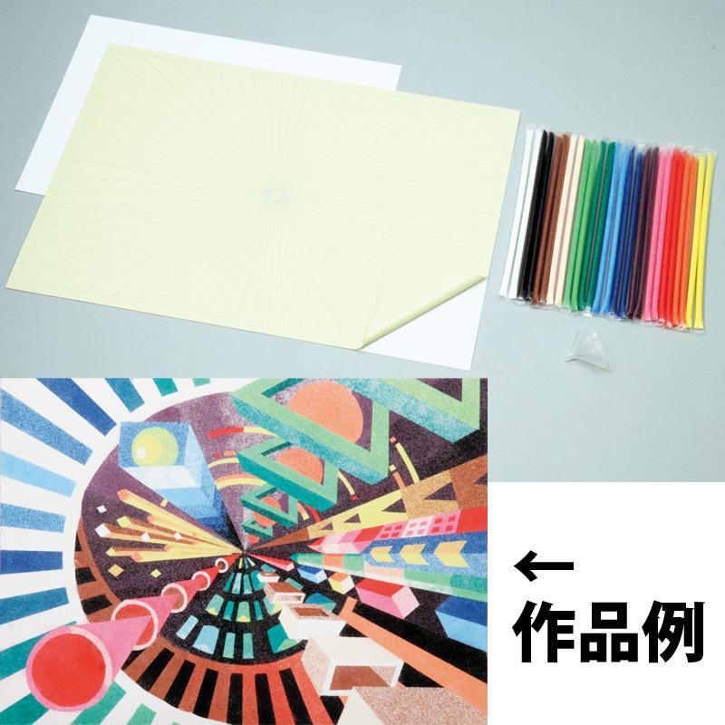 一点透視 砂絵セット 図工 工作 美術 画材 学校 教材 夏休み 宿題 自由研究