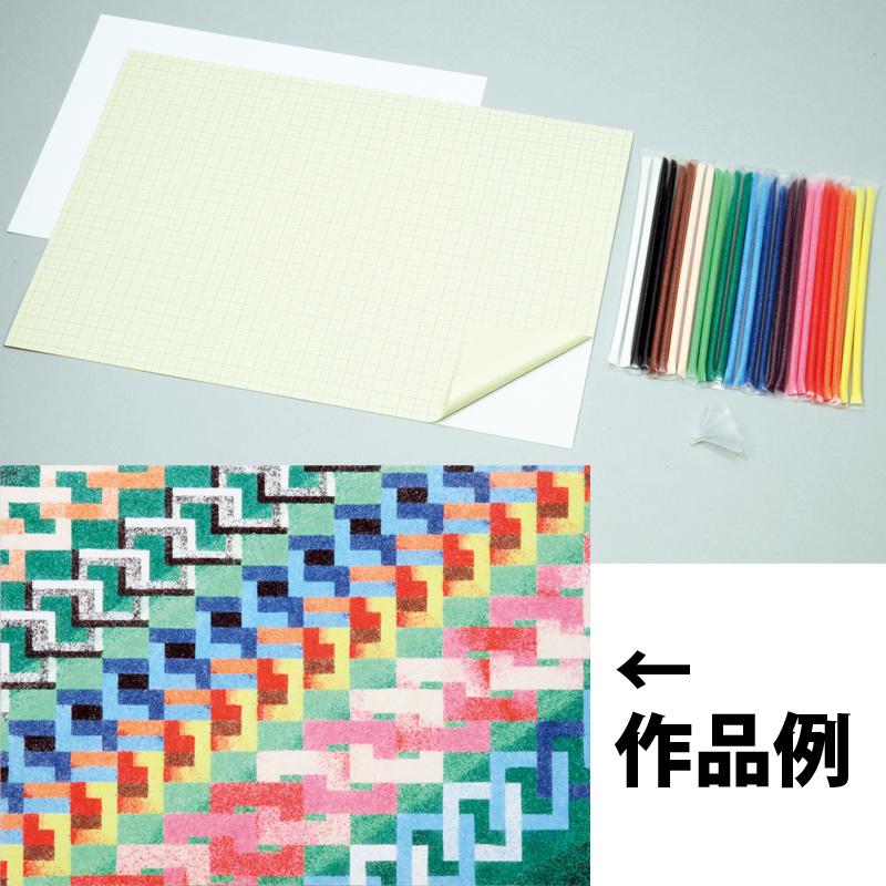 正方眼 砂絵セット 図工 工作 美術 画材 学校 教材 夏休み 宿題 自由研究