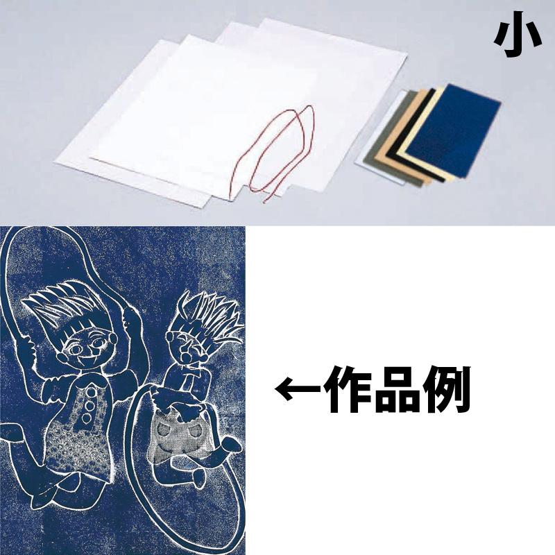 かみはんが 小 版画 図工 工作 美術 画材 学校 教材 自由研究
