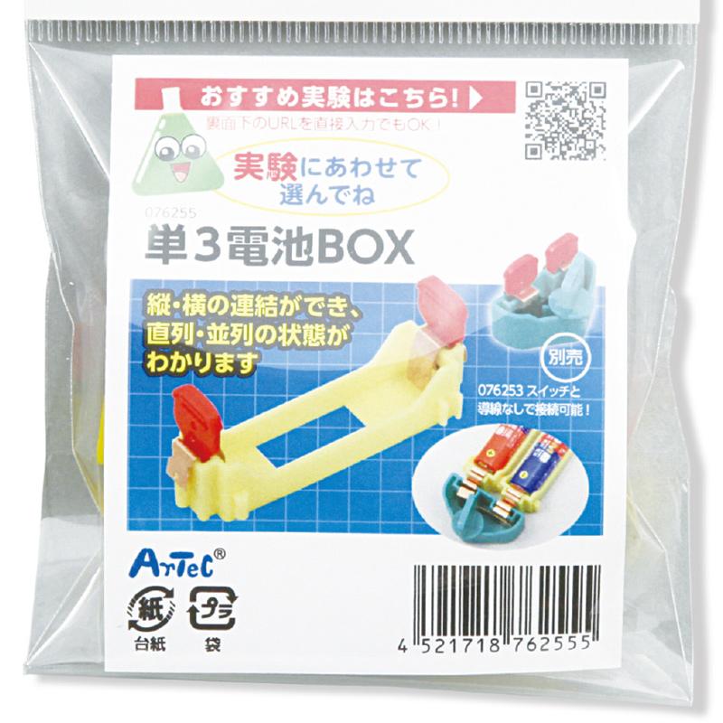 電池BOX アーテック 実験 科学 工作 子供 キッズ 理科 学習教材 備品