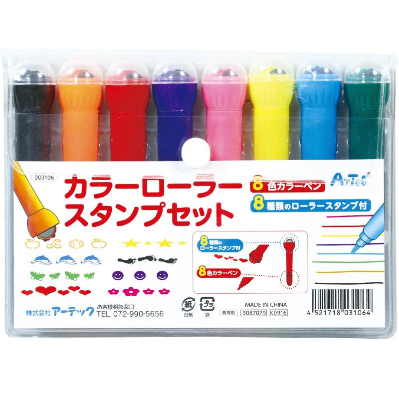 カラーローラー スタンプセット(8色) お絵かき スタンプ 知育玩具 おもちゃ 子供 キッズ 工作