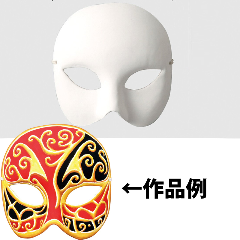 仮面 B 工作 図工 キッズ 小学生 画材 学校教材 仮装 美術 自由研究 ホビー クラフト