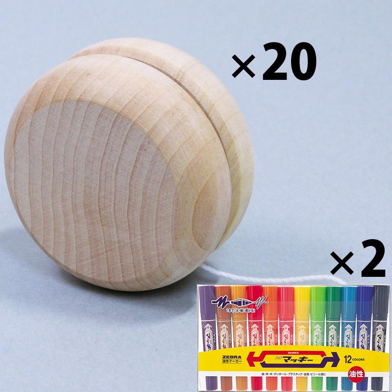 木製 ヨーヨー[ヒモ付] 20個セット 工作 図工 キッズ 子供 小学生 学校教材 知育玩具