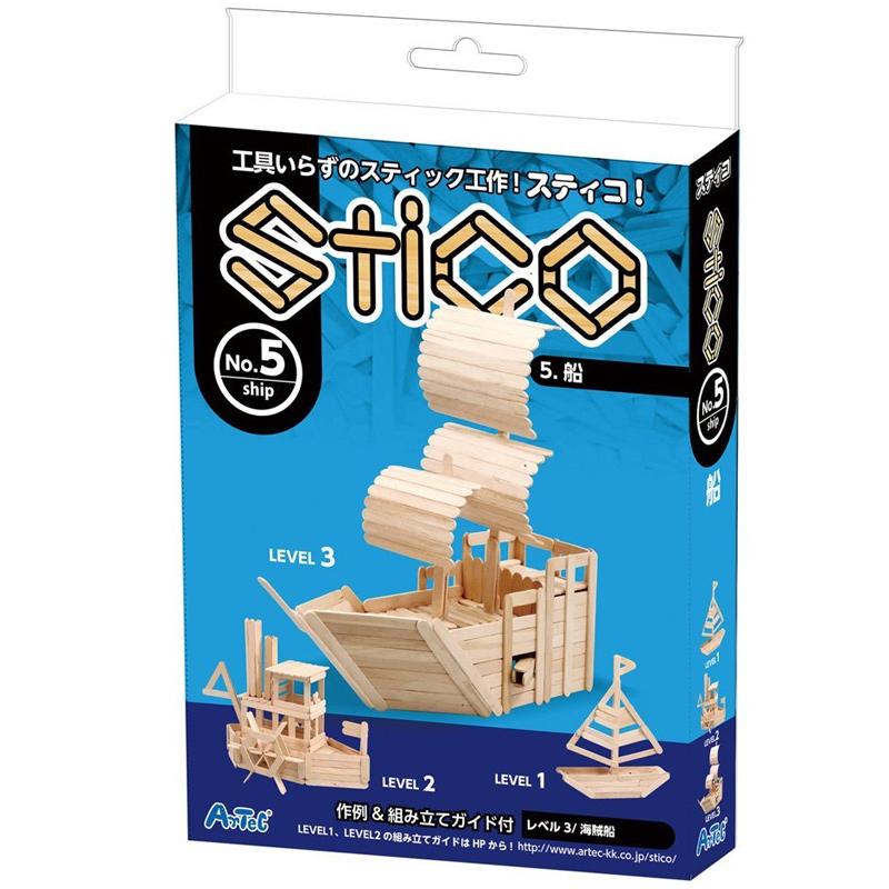 スティック 工芸 スティコ船 工作 キット 図工 キッズ 子供 小学生 学校教材 知育玩具 自由研究 夏休み 宿題
