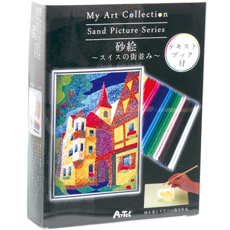 砂絵〜スイスの街並み My Art Collection 図工 工作 キット 小学生 クラフト ホビー 画材