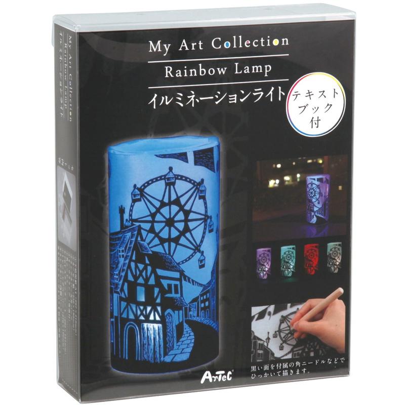 My ArtCollection イルミネーションライト 絵 図工 工作 キット 小学生 美術 クラフト ホビー 画材
