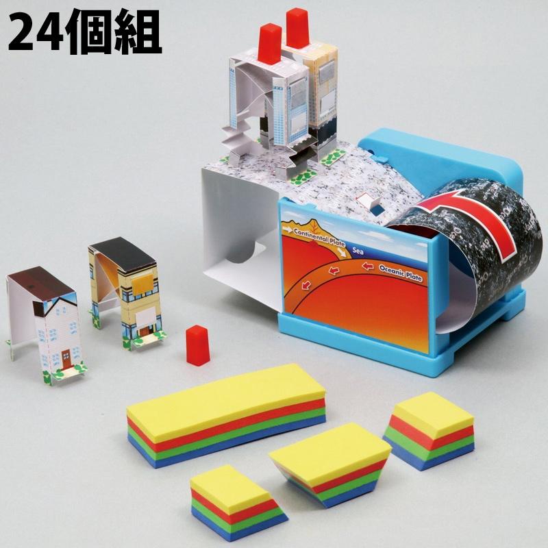 地震再現キット 24個組[ケース入] 実験 理科 科学 キッズ 小学生 学校 教材 備品 自由研究 知育玩具