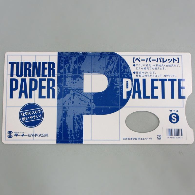 ターナー ペーパーパレット S 美術 絵具 画材 文具 学校 教材 絵 使い捨て 紙パレット